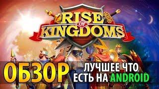 стоит ли играть в Rise of Kingdoms? Обзор глобальной стратегии Рассвет королевств