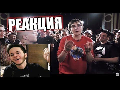 РЕАКЦИЯ НА VERSUS X #SLOVOSPB: Oxxxymiron VS Слава КПСС (Гнойный) | ЛУЧШИЕ МОМЕНТЫ БАТЛА! Мнение