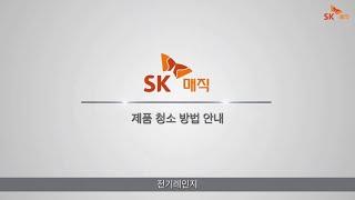 [SKmagic] 전기레인지의 상판 청소 및 관리 방법…