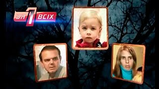 Мать бросила двухлетнего сына в лесу/Оккупай-педофиляй - «Один за всіх» Сезон 1. Выпуск 4