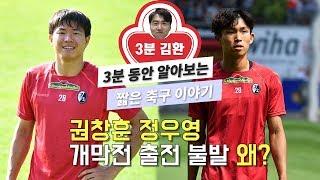 [3분 김환]권창훈, 정우영 개막전 출전 불발ㅠㅠ A/S 하겠습니다