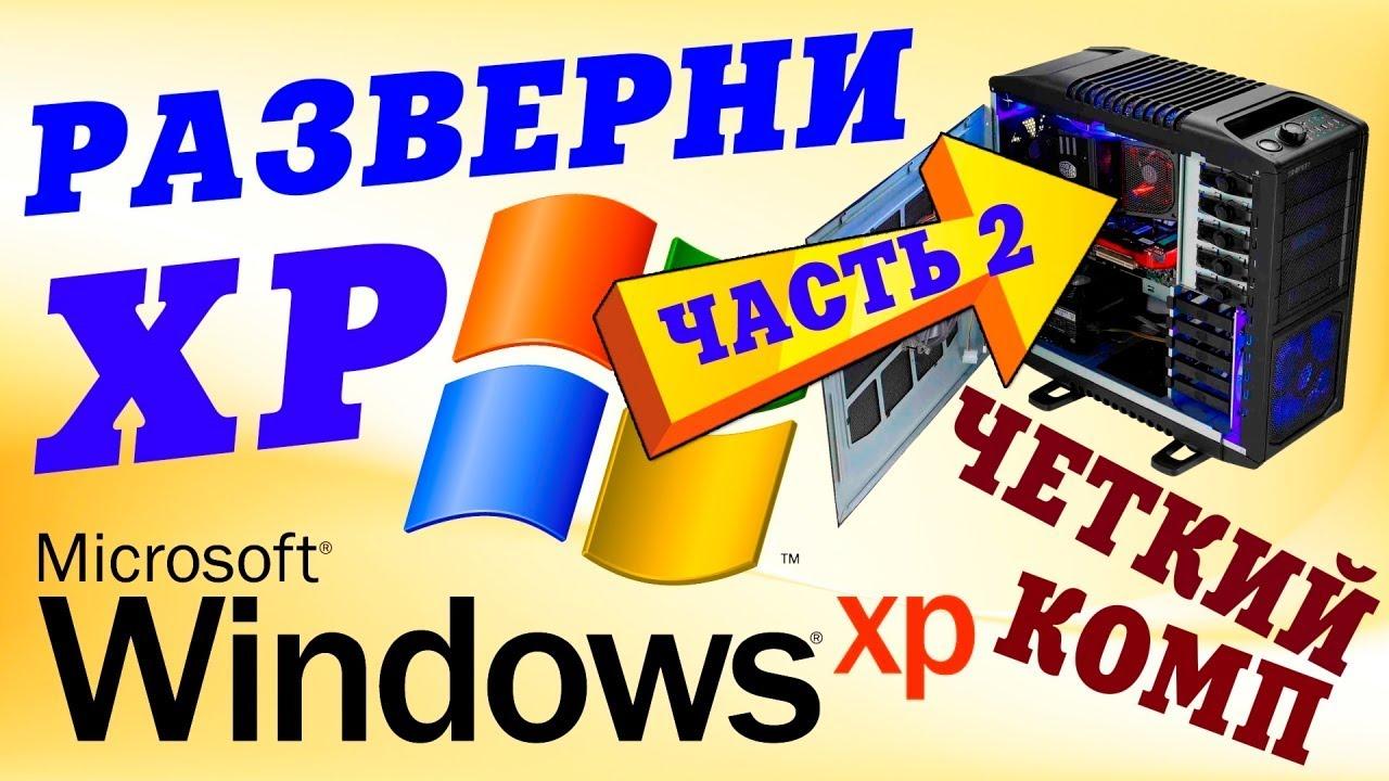 Как установить Windows XP на современный компьютер Часть 2