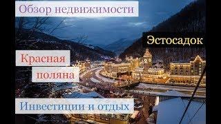 Красная Поляна / Обзор ЖК / Недвижимость Сочи