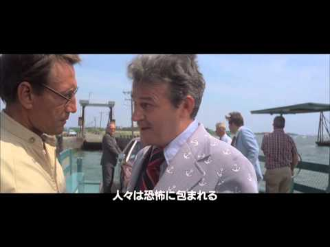 【映画】★ジョーズ(あらすじ・動画)★