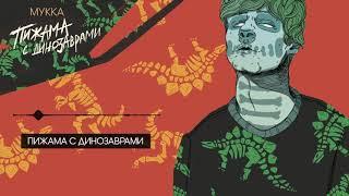 МУККА -  Пижама с динозаврами