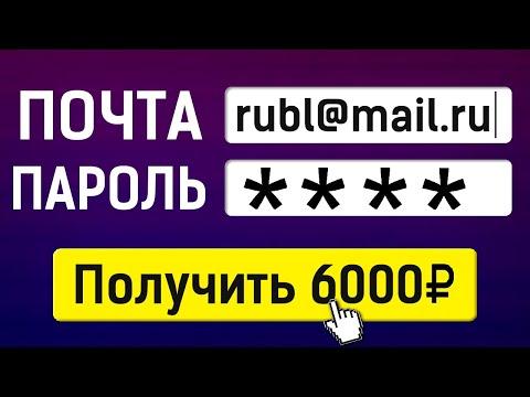 ТУТ ПЛАТЯТ 1000$ ЗА РЕГИСТРАЦИЮ - ЛУЧШИЙ ЗАРАБОТОК В ИНТЕРНЕТЕ