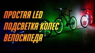 СДЕЛАЙ САМ | Простая подсветка колёс велосипеда своими руками(Один из самых простых вариантов изготовления подсветки колес велосипеда при помощи светодиодной ленты...., 2014-10-16T18:43:54.000Z)