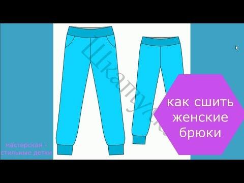 как сшить женские брюки из трикотажа