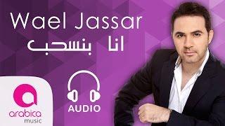 Wael Jassar-Ana Bense7eb|???? ???? - ??? ?????