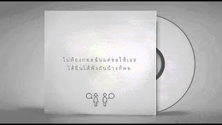 "เพลงนั้น "" THOSE SONG "" - STOONDIO (OFFICIAL AUDIO)"
