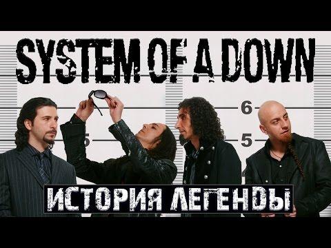 Перевод песен System Of A Down (SOAD): перевод песни Chop