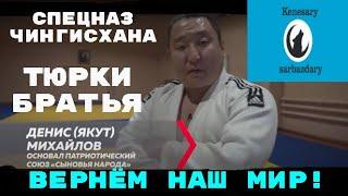 БРАТЬЯ ТЮРКИ Спецназ Чингисхана! Тува Саха Казахстан