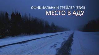 Место в аду (2015) Трейлер к фильму (ENG)