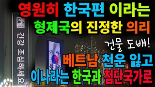 1편)한국이 의리지킨 나라와 만드는 세계가 깜짝 놀랄 기적들!