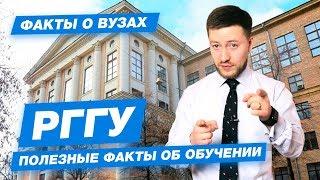 10 ФАКТОВ - РГГУ Российский государственный гуманитарный университет