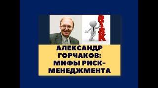 Александр Горчаков - Мифы риск менеджмента (семинар)