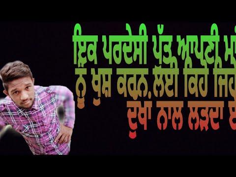 Je Main Sach Das Dita Maa Ne Akhna Mp3 320 Kbps Mp3 Download