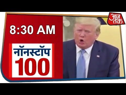 आज सुबह की ताज़ा खबरें | Non Stop 100 | 23 July 2019