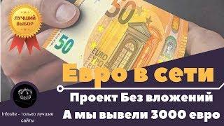 НОВЫЙ Сайт платит от 60 центов за что? Как мы заработали 3000 евро за 2 месяца?!