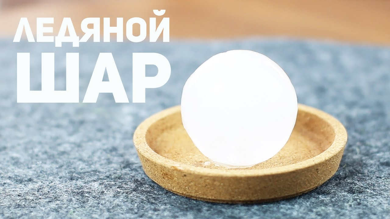 Как сделать ледяные шары фото 183