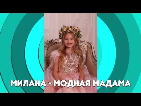 Милана - Модна Мадама (минус) / Я Милана / детские песни