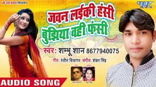 भोजपुरी का सबसे सुपरहिट गाना - Jawan Laiki Hassi Bujhiha - Sambhu Shaan - Bhojpuri Hit Song