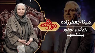 Dorehami Mehran Modiri E 72 - دورهمی مهران مدیری با مینا جعفرزاده