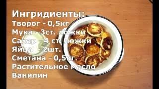Сырники из творога рецепт. Быстро Просто