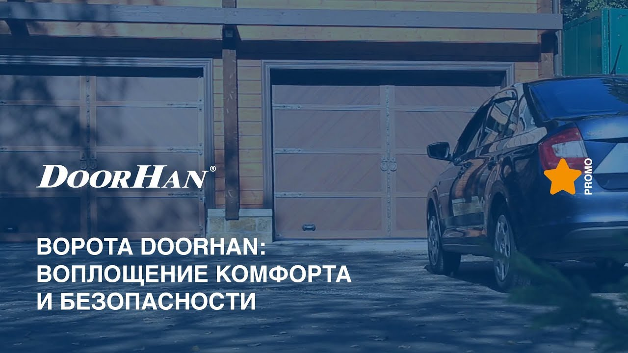 Ворота DoorHan воплотят ваши представления о комфорте и безопасности!