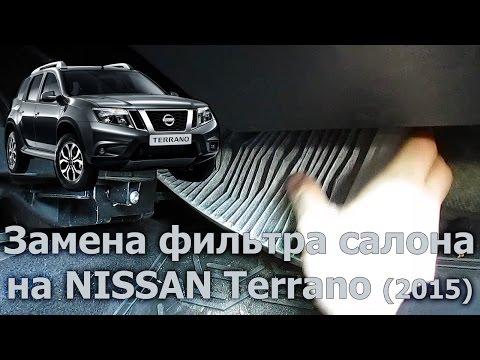 Nissan Terrano 2015 Замена фильтра салона
