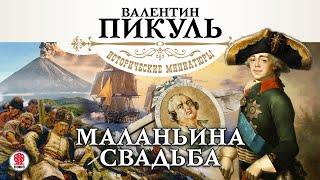 Маланьина свадьба. Пикуль В. Аудиокнига целиком. читает С.Чонишвили