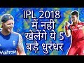 IPL 2018 : List Of 5 Players Might Not Play In IPL 11