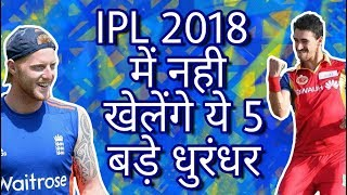 IPL 2018 : List Of 5 Players Might Not Play In IPL 11 thumbnail