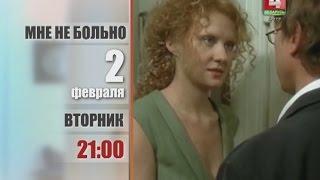 """Анонс фильма """"Мне не больно"""""""