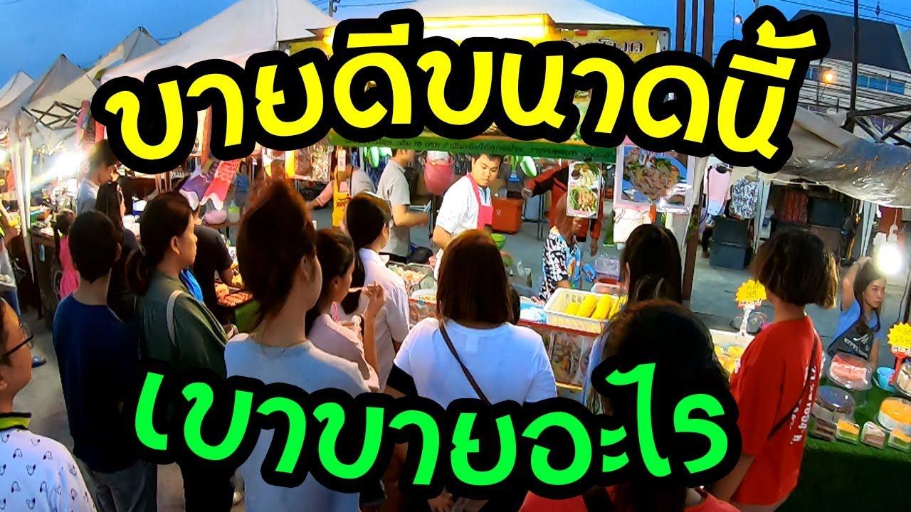 ชวนมาดูอาชีพพารวย ในตลาดนัดที่ขายแทบไม่ทัน ???? l Walking around the market thailand l Easy home