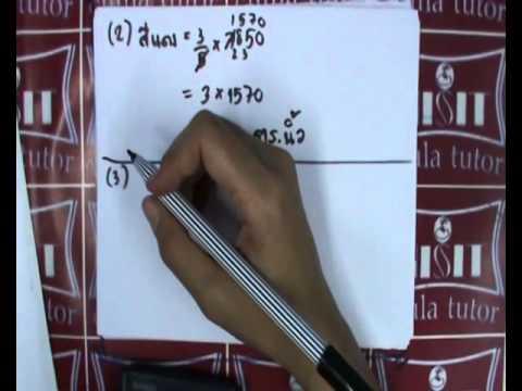 M3M1 2  คณิตศาสตร์ ม.3 เทอม 1 ตอนที่ 2