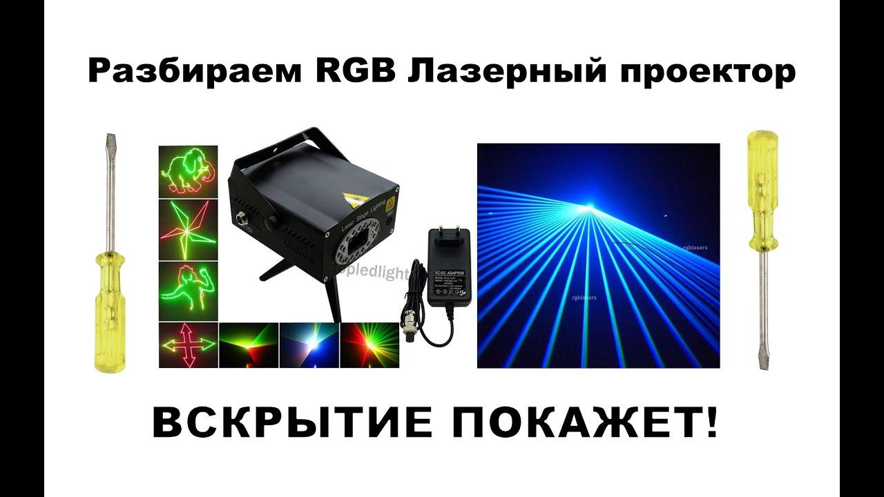 Лазерная цветомузыка GST120