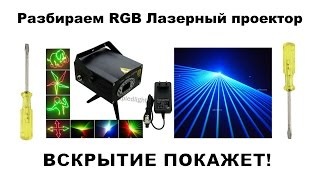 ЛАЗЕРНЫЙ ПРОЕКТОР ДЛЯ ДИСКОТЕКИ RGB LASER STAGE LIGHT MUSIC PROJECTOR(ССЫЛКИ НА ПОКУПКУ / BUY HERE ▽▽▽ Купить RGB Лазер для дискотеки 400мВт: https://goo.gl/TyFRit Купить RGB Лазер для диско..., 2014-12-16T15:49:27.000Z)
