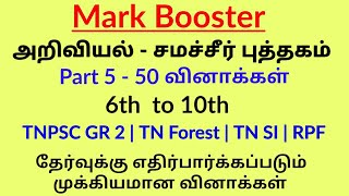 6th to 10th science one mark questions | science - Part 5 | Tamil | TNPSC | TN Forest | TN SI | MB
