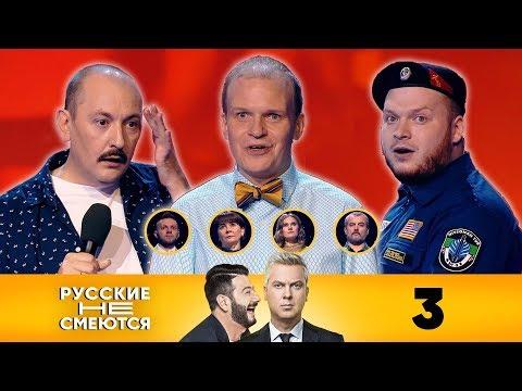 Русские не смеются | Выпуск 3