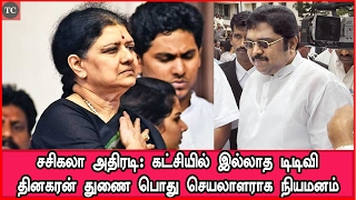 Shashikala Action: In the absence of party deputy general secretary titivi News