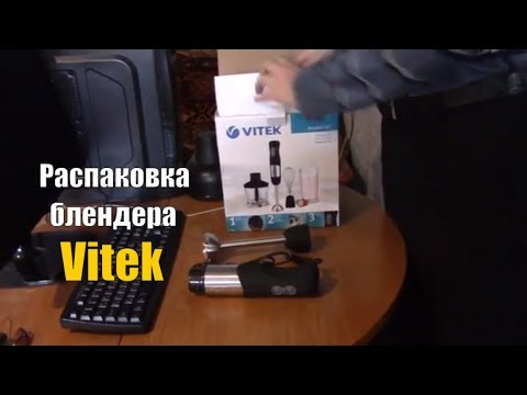 Распаковка Блендера Vitek vt 3411 s7 800W - YouTube