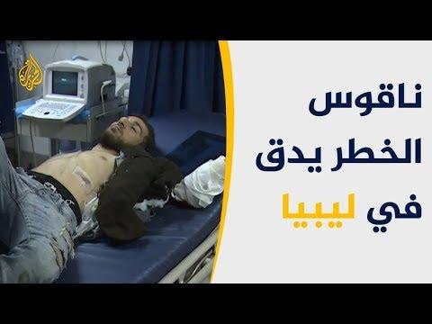الصليب الأحمر: الوضع الإنساني حول العاصمة الليبية يتدهور بشدة  - نشر قبل 18 ساعة