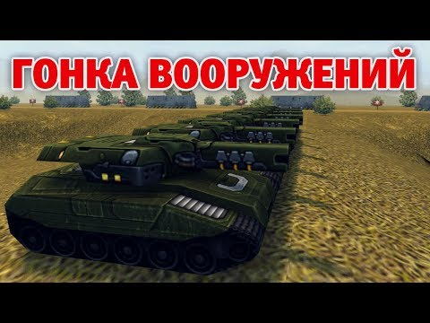 Гонка вооружения танки онлайн самая классная стрелялка онлайн