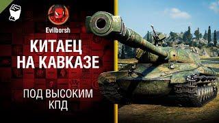 Китаец на Кавказе - Под высоким КПД №96 - от Evilborsh [World of Tanks]