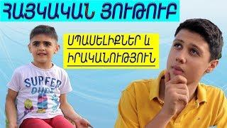 Հայկական Յութուբ - սպասելիքներ և իրականություն / Haykakan Youtube /skech Kar Comedy -i het