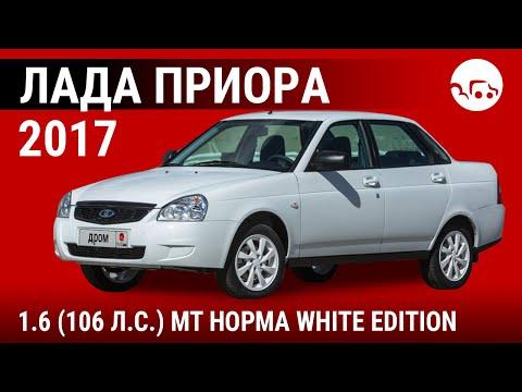 Лада Приора 2017 1.6 (106 л.с.) MT Норма White Edition 21705-45-057 - видеообзор