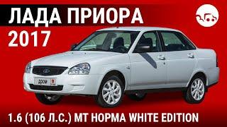 видео Lada Priora цена, фото, характеристики Лада Приора Стандарт