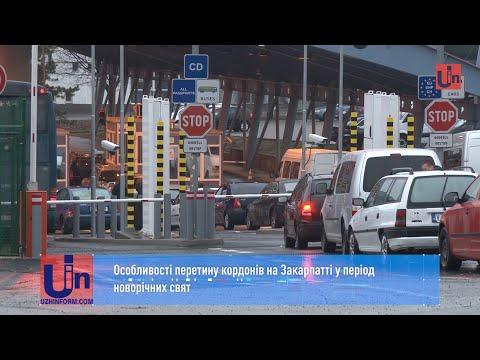Особливості перетину кордонів на Закарпатті у період новорічних свят
