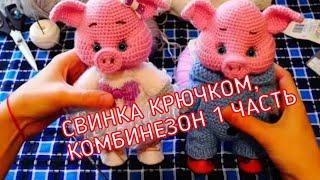 Свинка крючком, комбинезон 1 часть